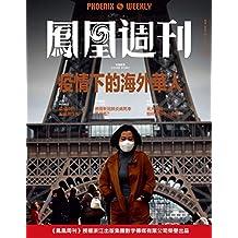 疫情下的海外华人  香港凤凰周刊2020年第12期