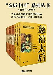"""""""親歷中國""""系列叢書(套裝共9冊:李提摩太在華回憶錄+慈禧統治下的中國+ 李鴻章回憶錄+我在慈禧身邊的兩年+中國人的性格+美國女畫師的清宮回憶+慈禧太后+ 英國公使夫人清宮回憶錄+ 從北京到曼德勒)"""