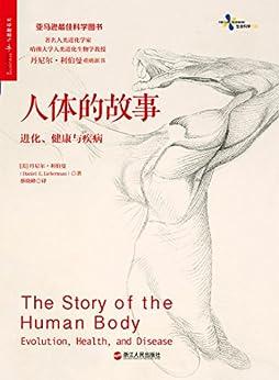 """""""人体的故事:进化、健康与疾病 (继《枪炮、病菌与钢铁》和《人类简史》之后,又一本讲述人类进化史的有趣著作!)"""",作者:[丹尼尔·利伯曼]"""