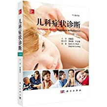 儿科症状诊断(中文翻译版)