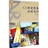 """高等教育艺术专业""""十二五""""部发级规划教材(本科):CI视觉形象识别设计"""