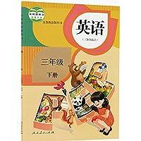 小学英语教材 三年级下册 PEP版 课本 三年级起点 人教PEP版 教材义务教育课科书