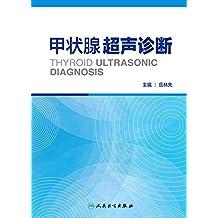 甲状腺超声诊断