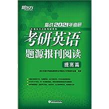 (2021)考研英语题源报刊阅读 提高篇
