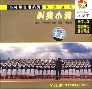 小荧星合唱系列VOL.3:叫卖小调(CD)