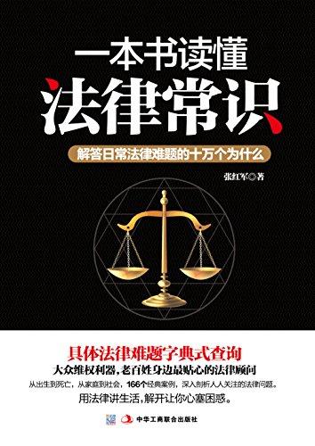 一本书读懂法律常识 - 张红军(epub+mobi+azw3)