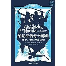 纳尼亚传奇七部曲:狮子、女巫和魔衣橱(少儿文学经典:冒险·奇想)
