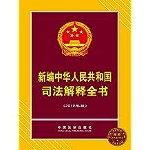 新编中华人民共和国司法解释全书(2019年版)