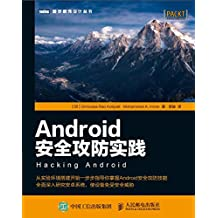Android安全攻防实践(图灵图书)