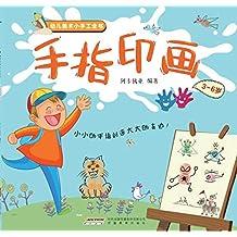 幼儿美术小手工全书:手指印画