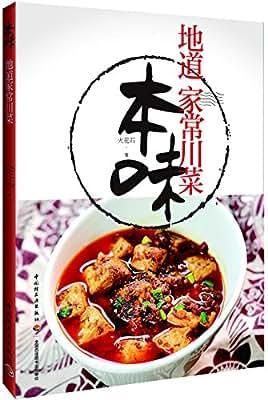 本味:地道家常川菜.pdf