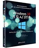 Windows10开发入门经典