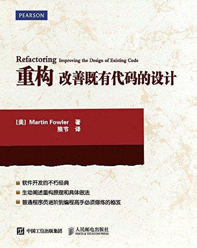 重构改善既有代码的设计PDF电子书下载