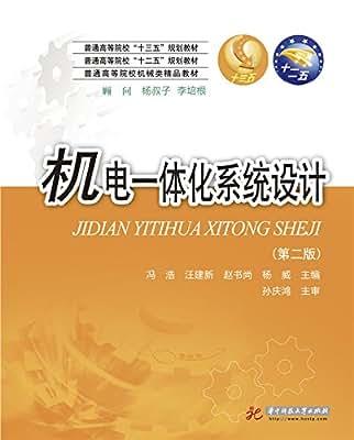 机电一体化系统设计.pdf