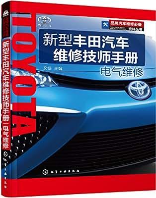 品牌汽车维修必备资料丛书--新型丰田汽车维修技师手册.电气维修.pdf