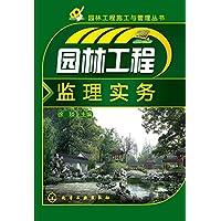 园林工程监理实务
