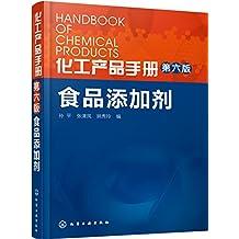 化工产品手册:食品添加剂(第六版)