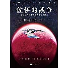 佐伊的战争(读客熊猫君出品,世纪美国重磅科幻小说系列!美国当红科幻作家!3次获得雨果奖,9次入围!)