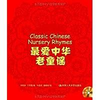 最爱中华老童谣:游戏篇+节日篇+幽默篇(套装共3册)