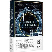 100:科幻之书4·诗云