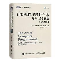 计算机程序设计艺术(卷1):基本算法(第3版)