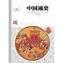 明:万里长城拱卫的文明 (中国通史(少年彩图版) 9)