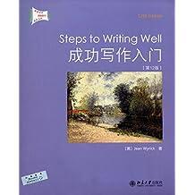 英语写作原版印刷系列丛书:成功写作入门(第12版)