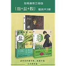 孙频痛感三部曲(疼+盐+裂)套装共3册