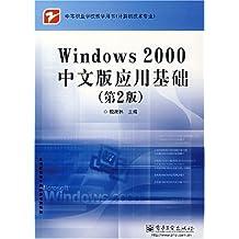 Windows2000中文版应用基础(第2版)