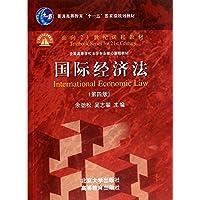 """普通高等教育""""十一五""""国家级规划教材·面向21世纪课程教材:国际经济法(第4版)"""