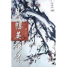 金庸作品集:射雕英雄传(第二卷)(新修版)
