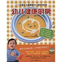 幼儿健康厨房:1-5岁婴幼儿最需要的60道营养食谱
