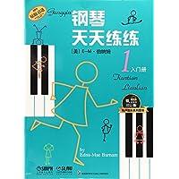 钢琴天天练练(1入门册原版引进)
