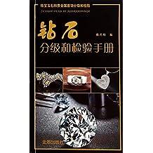 钻石分级和检验手册