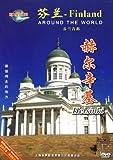 环游世界:芬兰•赫尔辛基(DVD)