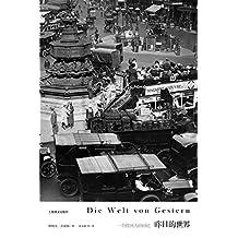 """昨日的世界【上海译文出品!《布达佩斯大饭店》灵感来源 ,""""传记作家""""茨威格触动心灵的自传作品!他用一生的回忆像一个时代告别】 (茨威格作品集)"""
