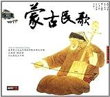 蒙古民歌(2CD)