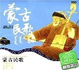 蒙古民族:中国地方民歌Elite of Mongolia Songs(CD)
