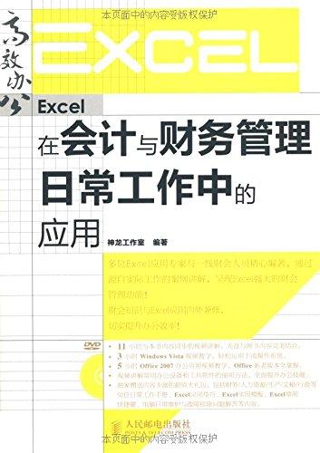 Excel在会计与财务管理日常工作中的应用(附DVD光盘1张)
