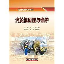 汽轮机原理与维护 (石油高职高专教材)