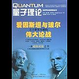 量子理论:爱因斯坦与玻尔关于世界本质的伟大论战 (科学可以这样看丛书)