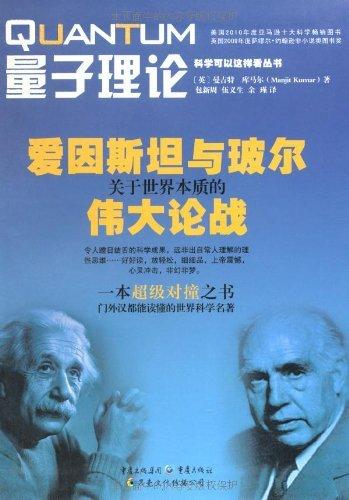 Kindle电子书 量子理论:爱因斯坦与玻尔关于世界本质的伟大论战