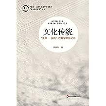 """文化传统:""""生命·实践""""教育学命脉之系 (""""生命·实践""""教育学论著系列·""""基本理论研究""""丛书 1)"""