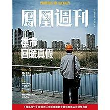 楼市回暖真假  香港凤凰周刊2020年第17期