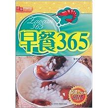 早餐365(详步图解版)