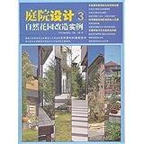 庭院设计3:自然花园改造实例