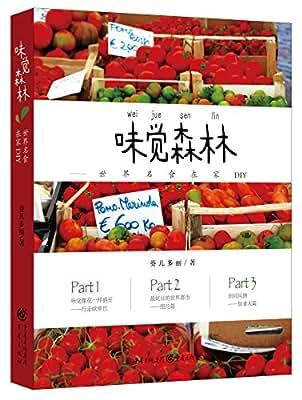 味觉森林:世界名食在家DIY.pdf