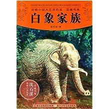 白象家族 (动物小说大王沈石溪·品藏书系)