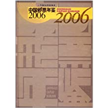 中国彩票年鉴2006