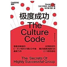 极度成功: 现象级畅销书《一万小时天才理论》作者最新力作!揭示高绩效团队的3个终极密码,带领各种类型的团队走向极度成功!